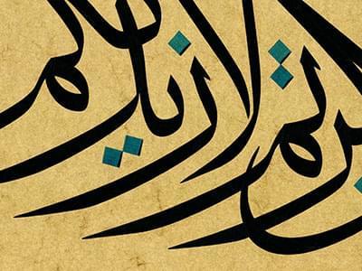 Calligraphy-advanced-class-TEASER