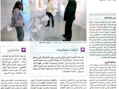 Al-Bayan.Made-in-Tashkeel.29-May