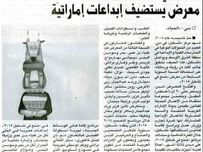 Al-Hayat.Made-in-Tashkeel.29-May