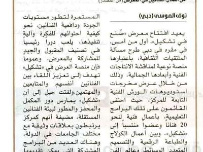 Al-Ittihad.Made-in-Tashkeel.29-May