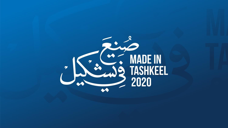 Made In Tashkeel Banner 1500 X 844