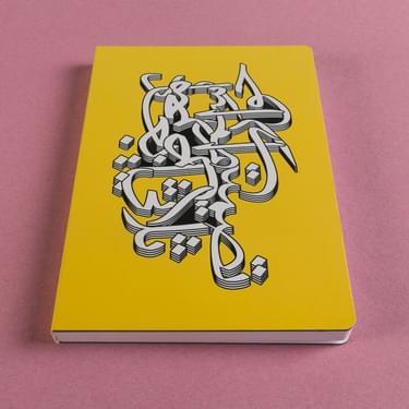 Ibraheem Khamayseh Sketchbook