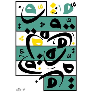 Ibraheem Khamayseh Poster 01