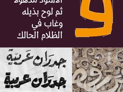 Khatt-Image-Beg-1