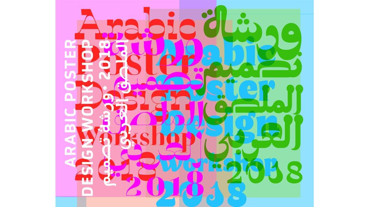 Khatt Poster Design Wrkshp2018 1500X750