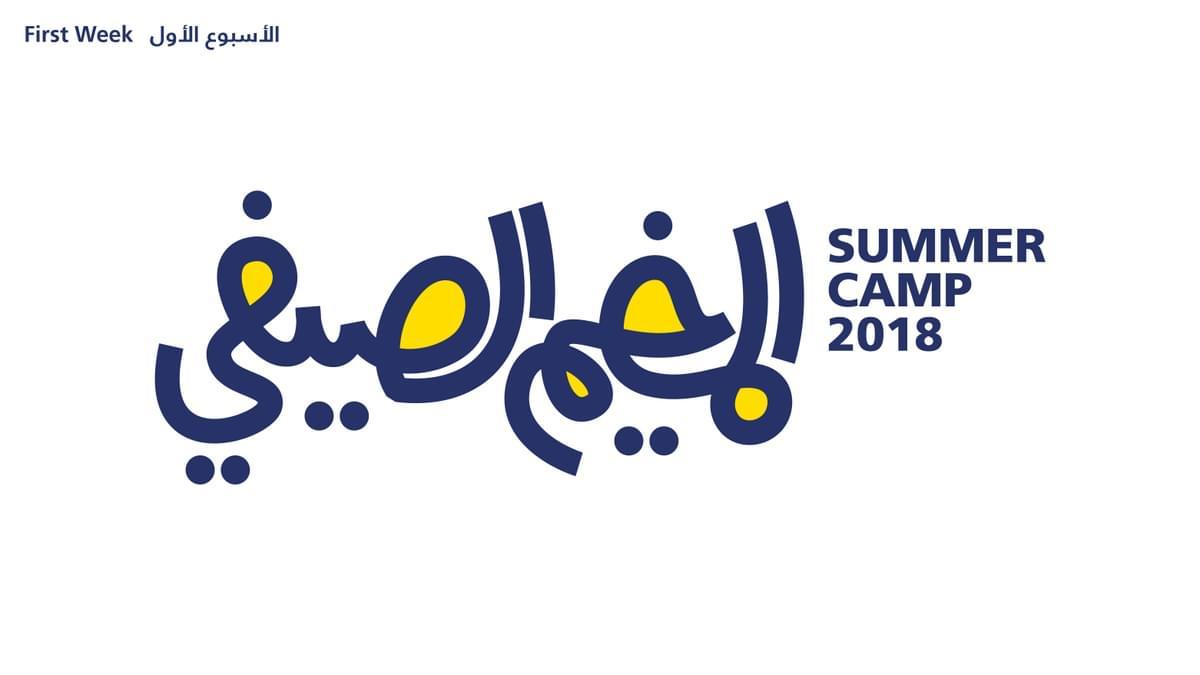Summer Camp First Week 01