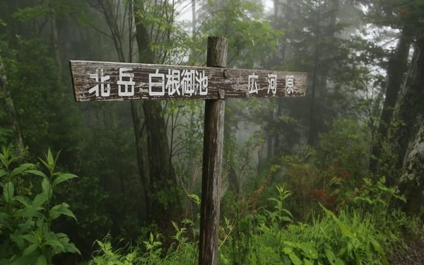 Kitadake2 Signposts can be hard to decipher without your guidebook handy
